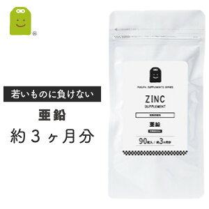 亜鉛配合 亜鉛 サプリメント ミネラル類 サプリ 送料無料 ミネラル類 zinc supplement クーポン...