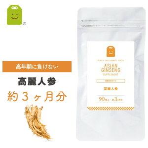 サプリメント サポニン ニンジン supplement ポイント マラソン