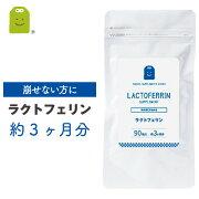 ラクトフェリン サプリメント ヨーグルト タブレット ダイエット lactoferrin supplement ポイント マラソン