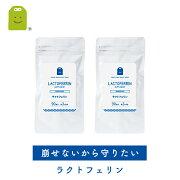 ラクトフェリン サプリメント タブレット ダイエット lactoferrin supplement ポイント コンビニ マラソン