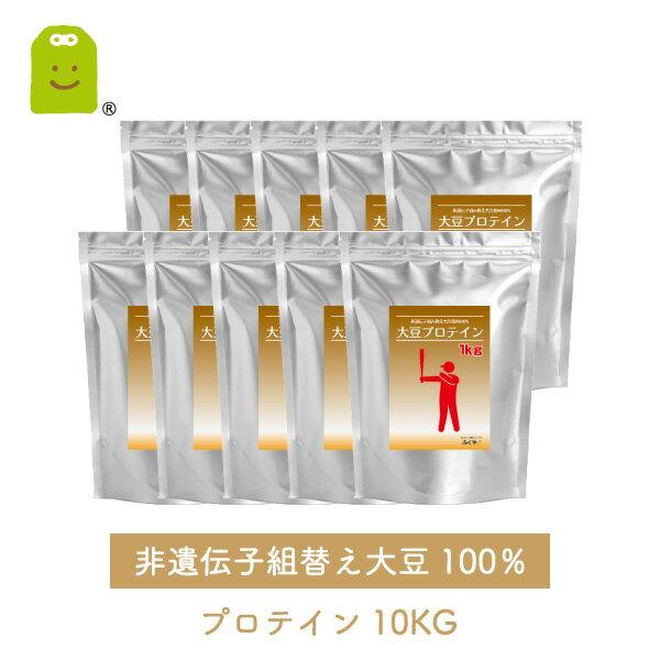 大豆プロテイン 10kg (1kg×10袋) ( ソイプロテイン ) 【送料無料】 大豆レシチン プロテインダイエット プロティン soy protein diet ポイント20倍 【RCP】 ポイント20倍 20P04Mar17 スーパーSALE