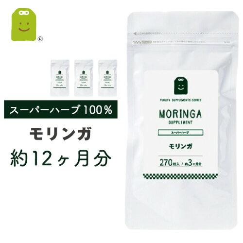 モリンガ サプリメント (約1年分・270粒×4袋) 食物繊維 1日900mg 100% もりんが 粒 ダイエット サプ...