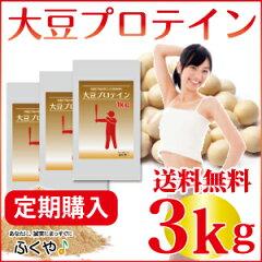 大豆プロテイン 3kg ( ソイプロテイン ) 送料無料 大豆レシチン プロテインダイエット プロティ...