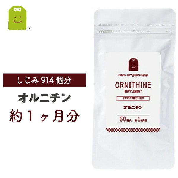 形態で選ぶ>サプリメント>オルニチン配合>オルニチン