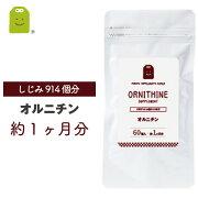 オルニチン サプリメント アルギニン supplement ダイエット ポイント マラソン