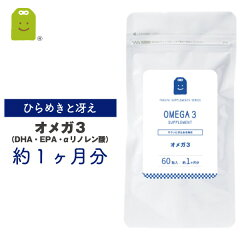 DHA EPA サプリメント 健康サプリ DHA&EPA EPA・DHA サプリ DHA/EPA DHA-EPA オメガ3 dha epa s...