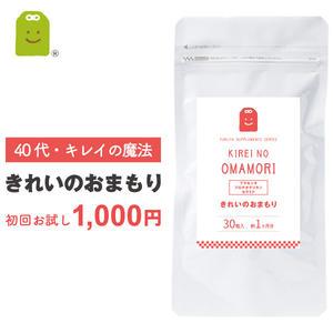 プラセンタ、サプリメント、サプリ、送料無料、お試し、1000円ポッキリ、アンチエイジング