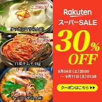 【楽天スーパーセール】【30%OFFクーポン】【送料無料】伝統人気の自家製白菜キムチ(1kg)韓国料理韓国キムチ