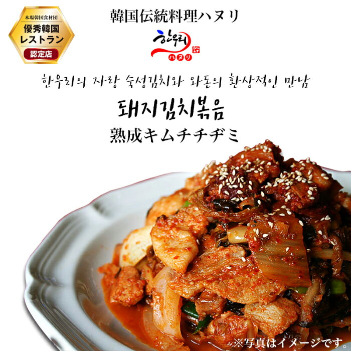 熟成キムチの和豚キムチ (300g) /韓国料理/「ハヌリ」