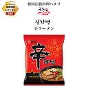 辛ラーメン/韓国料理/韓国麺/韓国インスタントラーメン
