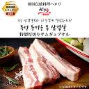 特選厚切りサムギョプサル 200gX1枚 (サムジャン付き) 和豚 サムギョプサル