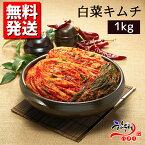 【33%OFFクーポン】【送料無料】「韓国伝統料理ハヌリ」伝統人気の自家製白菜キムチ(1kg) 韓国料理 韓国キムチ