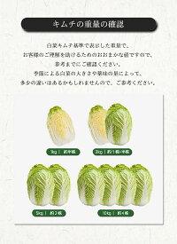 [無料発送]ハヌリの自家製白菜キムチ(1kg)/韓国料理/キムチ/「ハヌリ」