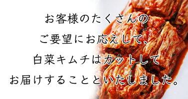 【25%OFFクーポン】伝統人気の自家製白菜キムチ(1kg)韓国料理韓国キムチ