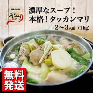【ポイント20倍】タッカンマリ 2~3人前 (1kg)