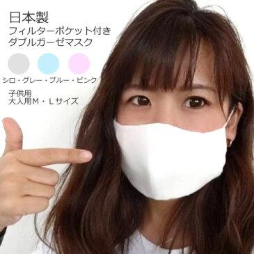 日本製品:繰り返し洗えるコットンダブルガーゼ3D立体マスク-フィルタポケット付き・3枚重ね-大人用:男性用・女性・子供用 コットン100%(綿100%)Wガーゼ生地:無地 白シロ ブルー ピンク グレー 夏用