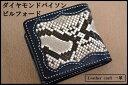 ダイヤモンドパイソン 財布/ダイヤモンドパイソン 二つ折り財布/ハーフ...