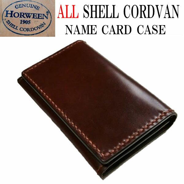 【コードバン名刺入れネームカードケース】ホーウィン社シェルコードバン