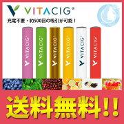 ビタシグ フレーバー ビタミン