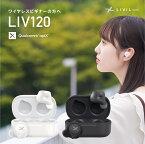 LIVIL audio 完全ワイヤレスイヤホン 完全独立型 Bluetooth 5.0 イヤフォン 「LIV120」 Qualcomm|QCC3020 専用ケース・ストラップ付き