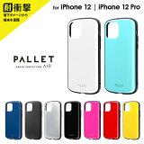 iPhone 12   iPhone 12 Pro ケース カバー 超軽量・極薄・耐衝撃ハイブリッドケース PALLET AIR