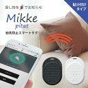 紛失防止タグ スマホで探す Bluetooth4.0 「Mikke Pitat」(みっけ ピタっと)