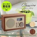 【ランキング1位獲得】ワイドFM対応 インテリアラジオ Classic...