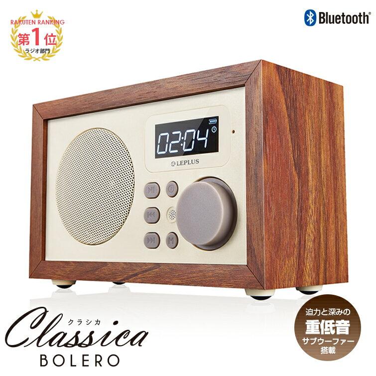 【ランキング1位獲得】ワイドFM対応 インテリアラジオ Classica BOLERO (クラシカ ボレロ) ウッド調/ワイヤレススピーカー/リモコン付/クロック/Bluetooth 4.0対応/microSDカード/MP3/AUX端子/アラーム/LEPLUS 父の日
