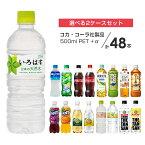 【2ケース 24本入り 合計 48本】 よりどり選べる 500mlPET ペットボトル ソフトドリンク 水 コカ・コーラ社製品 コカコーラ Coca Cola アクエリアス いろはす