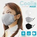 布マスク 洗える 接触冷感 マスク Coolia MASK クーリアマスク 綿100% 3D立体設計 洗って繰り返し使える 男女兼用 大人用 +Life プラスライフ