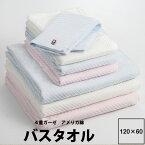 タオル 東京西川 Watairo わたいろ ゆいわた バスタオル 60×120cm 今治 4重ガーゼ アメリカ綿 ふわふわ やわらか WT8601