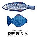 東京西川 Finlayson フィンレイソン 抱き枕 19ss 春夏 さかな 魚 フィッシュ ポップ 保温 だきまくら ぬいぐるみ サカナ ボディーピロー FI9604