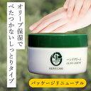 オリーブ園 オリーブハンドクリーム(手足用・60g)【 しっとり 小豆...