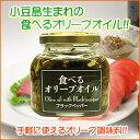 """食べるオリーブオイル""""ブラックペッパー"""" 瓶110g 【 食べるオリーブオイル 小豆島オリーブオイル..."""