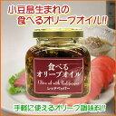 """食べるオリーブオイル""""レッドペッパー"""" 瓶110g 【 食べるオリーブオイル ピリ辛 小豆島オリーブ..."""