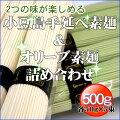 小豆島手延べ素麺セット(手延べ素麺50g×5束・オリーブ素麺50g×5束)