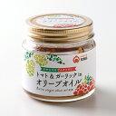 トマト&ガーリックinオリーブオイル 瓶95g 【 食べるオ...
