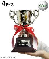 【即日発送12時まで】ゴルフ優勝カップ【YNO-02529Aサイズ】高さ:26.8cm口径10.7cmBS12【E】