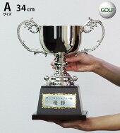 ゴルフ優勝カップ【KAS-09003Aサイズ】高さ:34cm口径:15cmASH-5