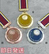 【即日発送13時まで】高級メダル直径7cm【YMY-09730】27×35【L】