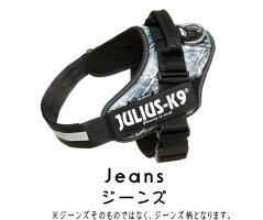 【送料無料】【Julius-K9】ユリウスケーナイン・IDCパワーハーネスデザインシリーズBabyサイズ小型犬用サイズ