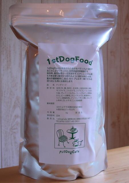 ナチュラルドッグフード「1stDogFood」 18キロ