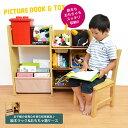 絵本ラック・おもちゃ箱ケース 5808 収納家具 子供収納 トイボックス 収納ラック ナチュラルテイスト 小...