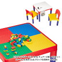ビルディングテーブル&チェアー3点セット(マーカー&消しゴム&ブロック&収納ネット付き) 8601W-3 ブロッ...