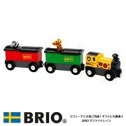 サファリ トレイン おもちゃ ブリオレールシリーズ