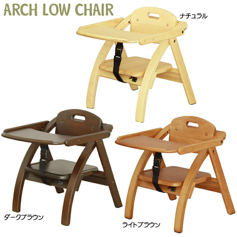 アーチ木製ローチェア-N 【ベビーチェア】【子供用椅子】【テーブルチェア】【木製チェア】【折りたたみチェア】【アーチローチェアエヌ】【子供家具】【自発心を促す】