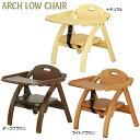 アーチ木製ローチェア-N ベビーチェア 子供用椅子 テーブルチェア 木製チェア 折りたたみチェア アーチローチェアエヌ 子供家具 自発心を促す