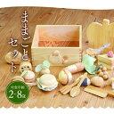 【びっくり特典あり】ままごとセット(箱入り) 【ままごとセット】【ままごとあそび】【知育玩具】【木製玩具】【木のおもちゃ】【ごっこあそび】【国産】【日本製】