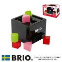 形合わせボックス(黒) 30144 おもちゃ ブロック ブリオ パズル ベビー【◆】