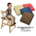 楽天【あす楽】 頭の良い子を目指す椅子+専用カバー付 自発心を促す いいとこ イイトコ 学習チェア 木製 カバー 子供チェア 学習椅子 おすすめ 学習イス